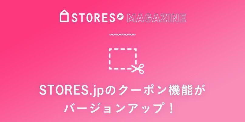 STORES.jpのクーポン機能がバージョンアップ!