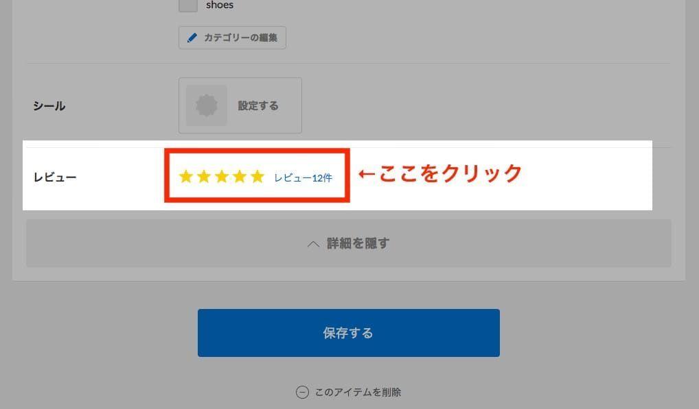 f:id:storesblog:20180221161648j:plain