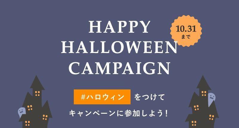 ハロウィンキャンペーンに参加してアイテムを告知してみよう!