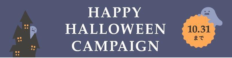 ハロウィンキャンペーンページ