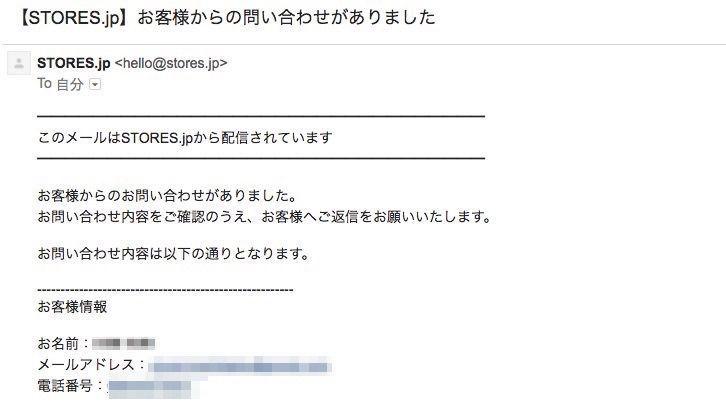 お問い合わせメールの例