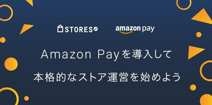 Amazon Payの利用受付を開始しました!