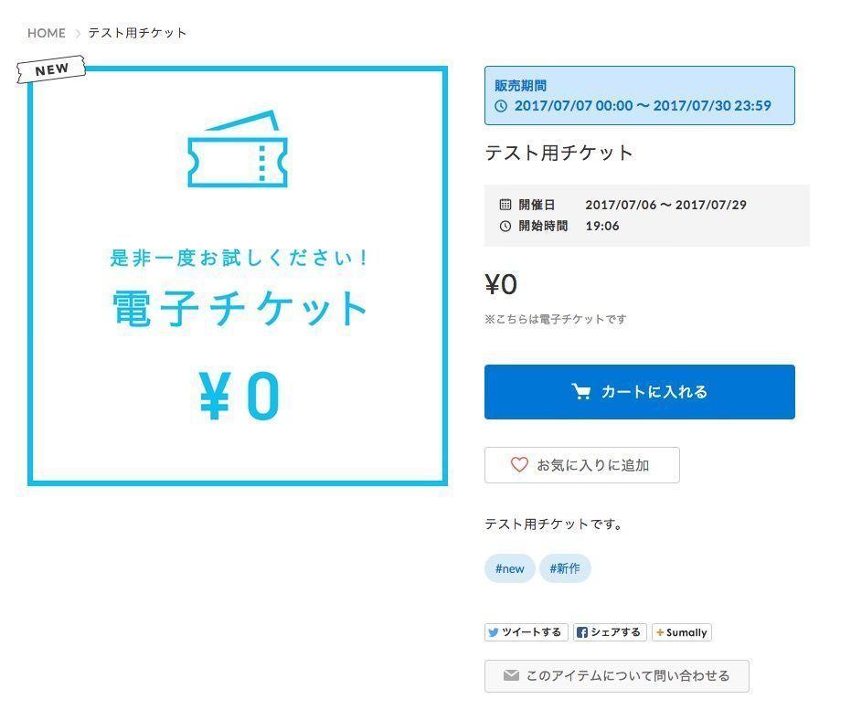 チケット発行手順その2:ショップサイトから「カートに入れる」で購入の手続きを