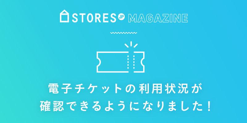 f:id:storesblog:20180302222534j:plain