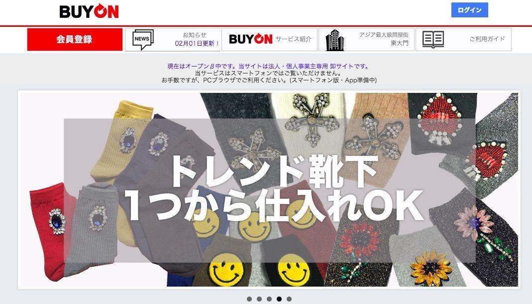 BUYON【バイオン】
