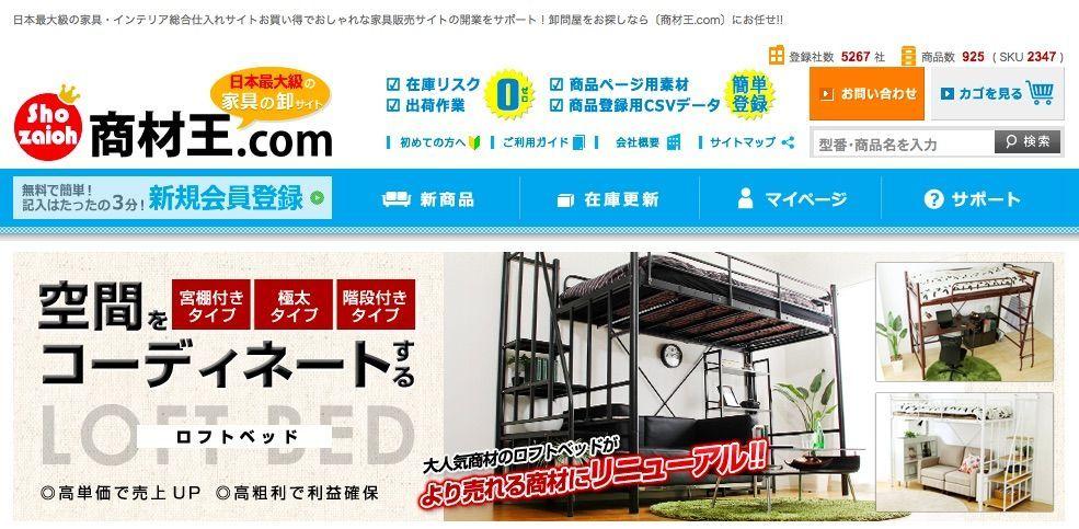 商材王.com