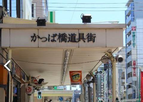 かっぱ橋道具街