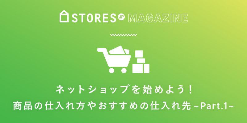 f:id:storesblog:20180308183617j:plain