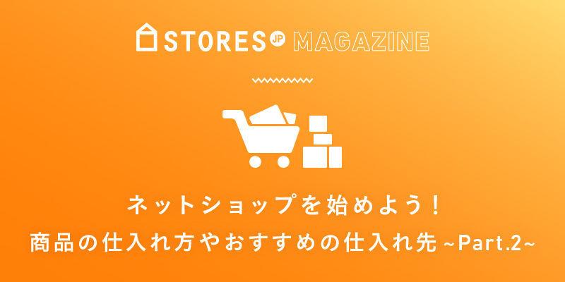 f:id:storesblog:20180308183645j:plain
