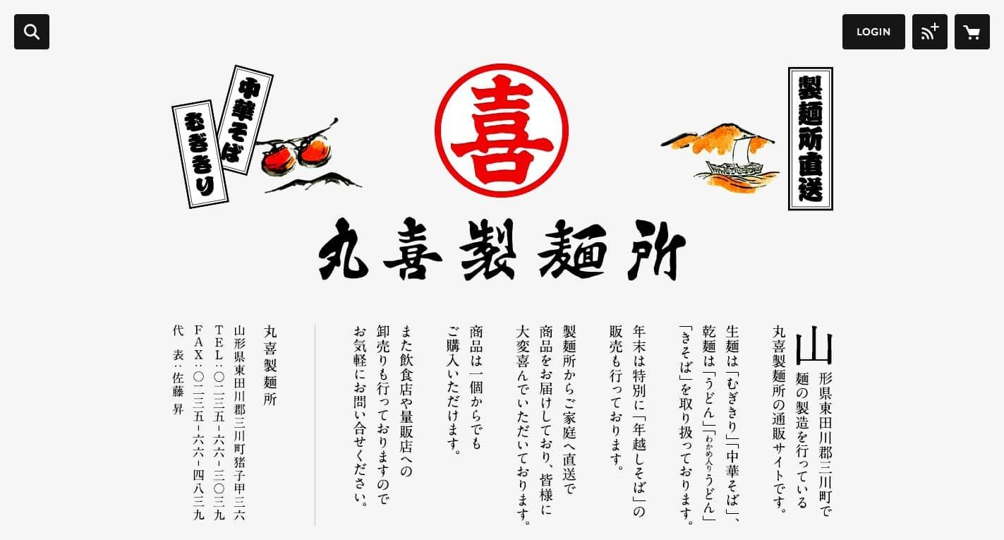 丸喜製麺所ネットショップのスクリーンショット