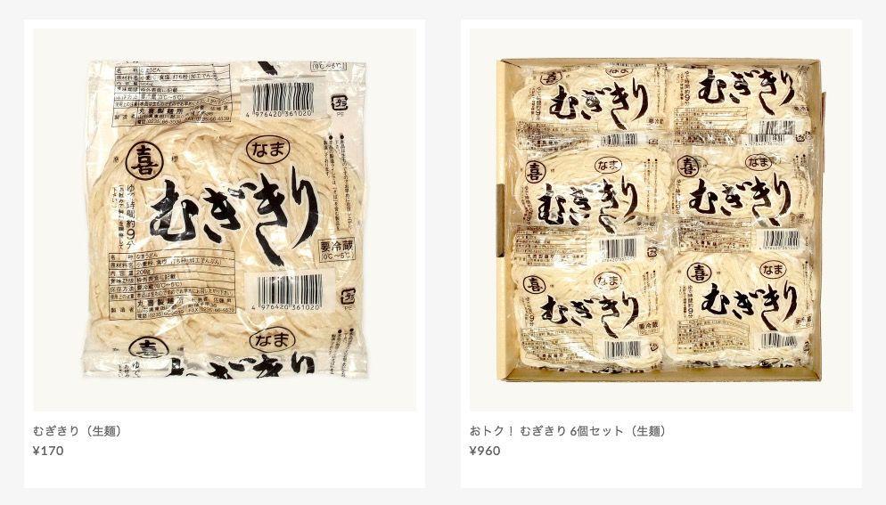 丸喜製麺所の商品一覧ページ
