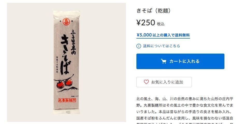 丸喜製麺所の個別商品ページ