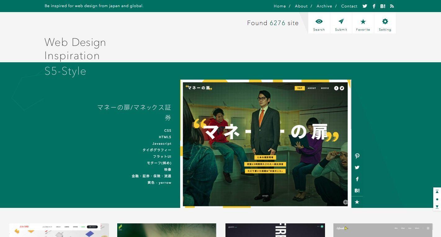 S5-Styleのスクリーンショット