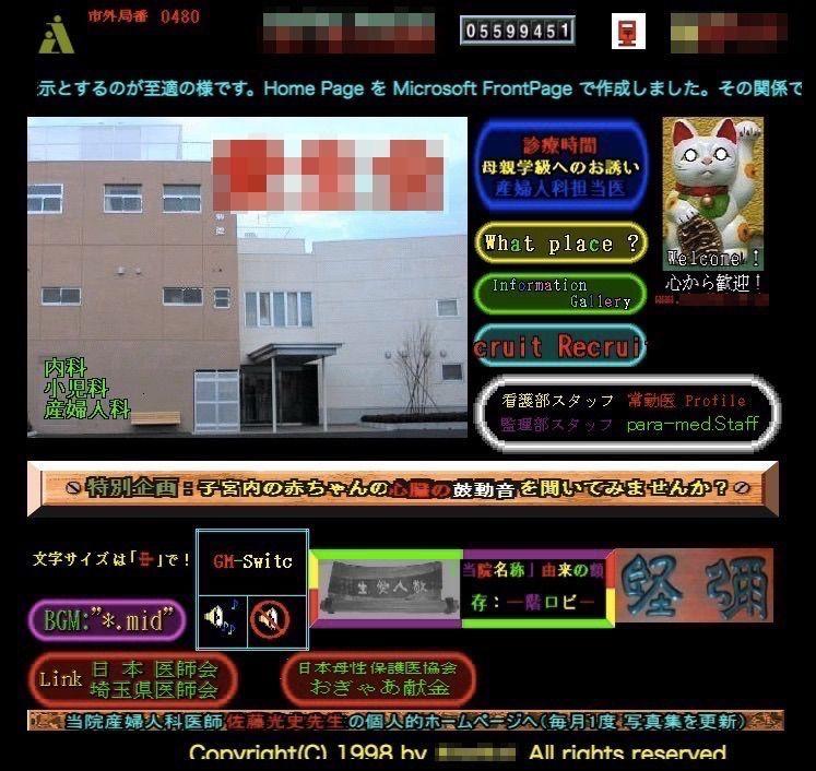 特徴的なデザインだった病院のウェブサイト(現在は閉鎖済み)