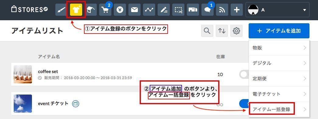 STORES.jpの新機能:サンプルCSVをダウンロード:手順1