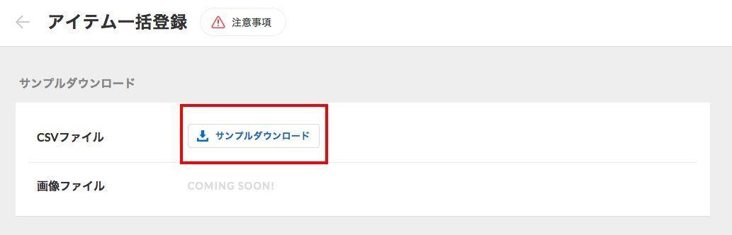 STORES.jpの新機能:サンプルCSVをダウンロード:手順2