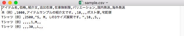 アイテム一括登録:サンプルCSVの中身