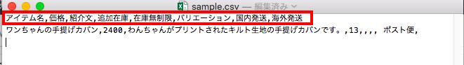 アイテム一括登録:書き換えたサンプルCSV