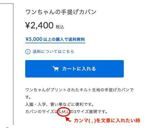 STORES,jpの画面:カンマが入った商品詳細ページ