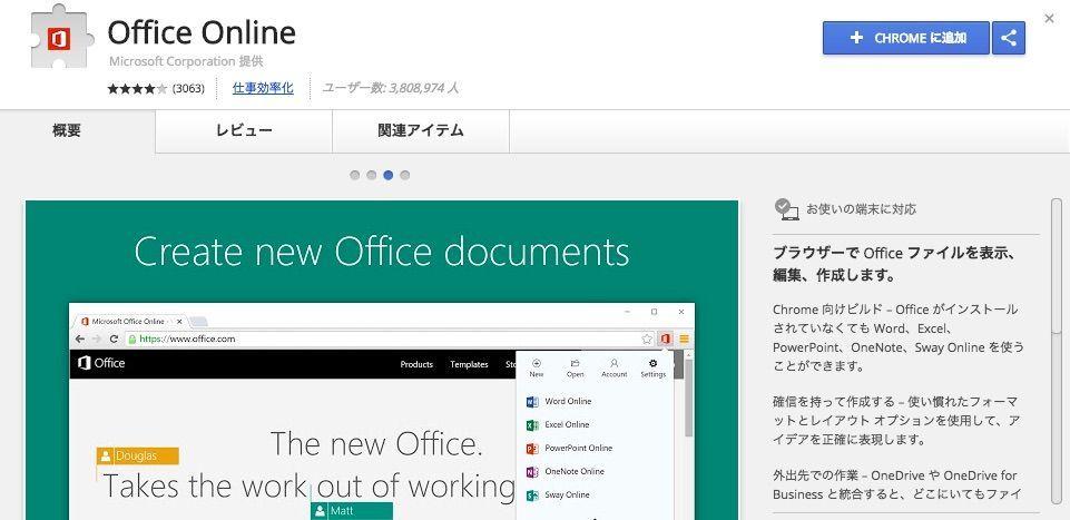 無料で使えるオフィスツール:OfficeOnline