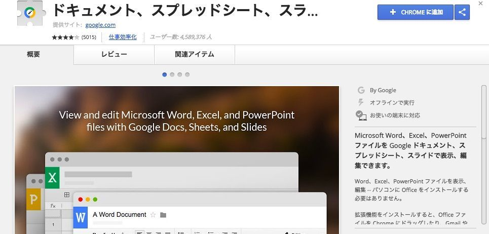 無料で使えるオフィスツール:【Google Apps】ドキュメント、スプレッドシート、スライド