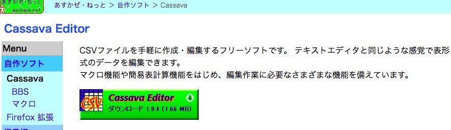 無料で使えるオフィスツール:Cassava Editor