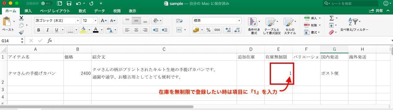 アイテム一括登録機能:在庫無制限で登録したい時のファイルの作り方