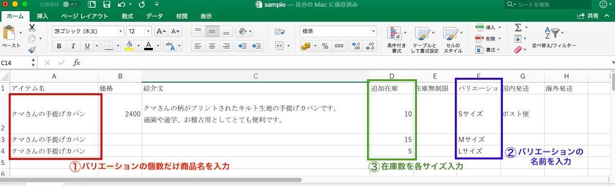 アイテム一括登録機能:アイテムにバリエーションを作成したい時のファイルの作り方