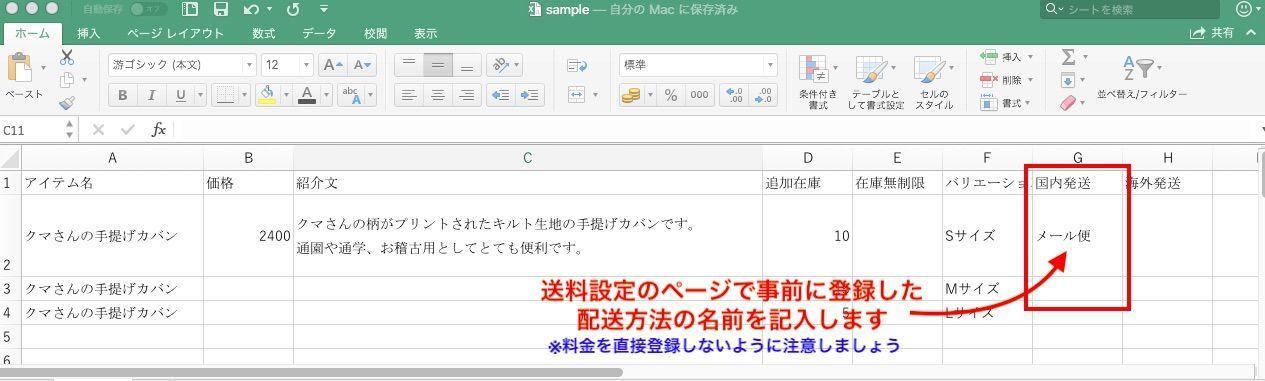 アイテム一括登録機能:配送方法設定したい時のファイルの作り方