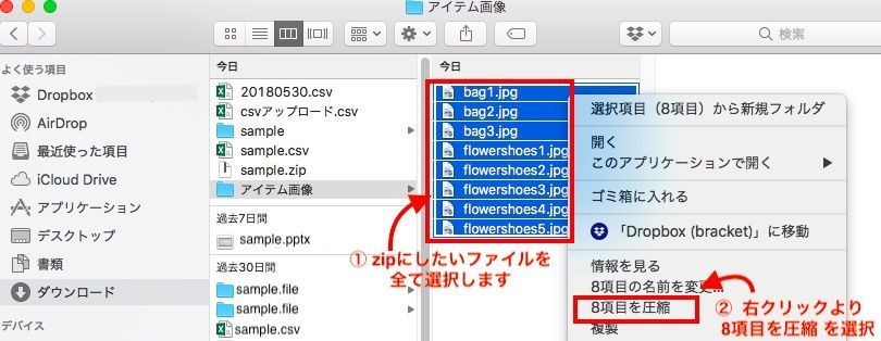 zipファイルの作り方(Mac版)
