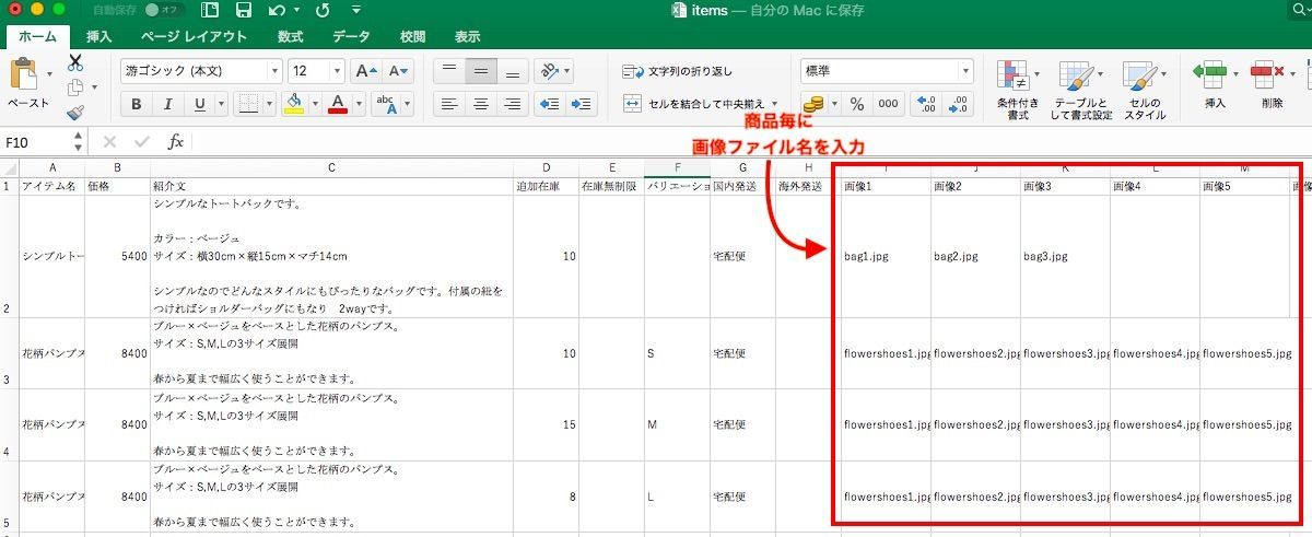 CSVファイルの記入方法(画像名を入力)