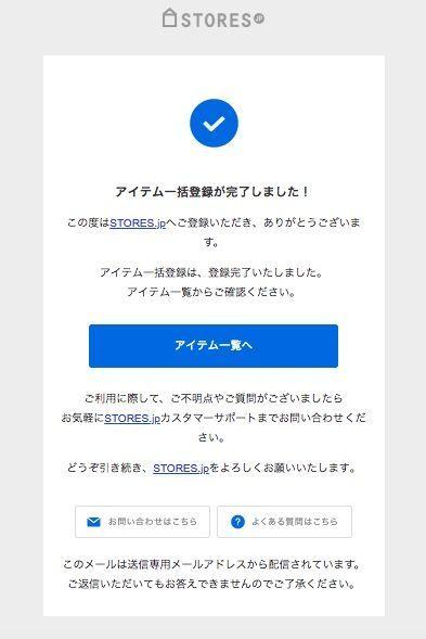 アイテム一括登録完了のメール