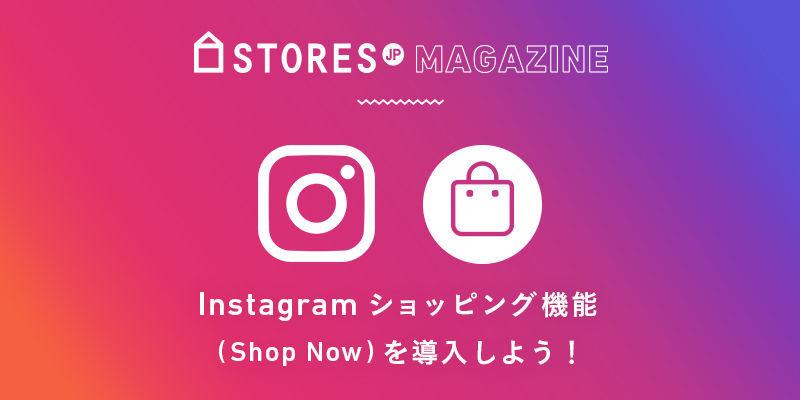 f:id:storesblog:20180612124912j:plain