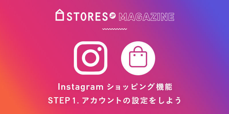 instagramショッピング機能 アカウント設定