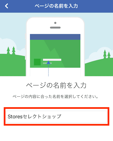 facebookページ作成方法3_SP
