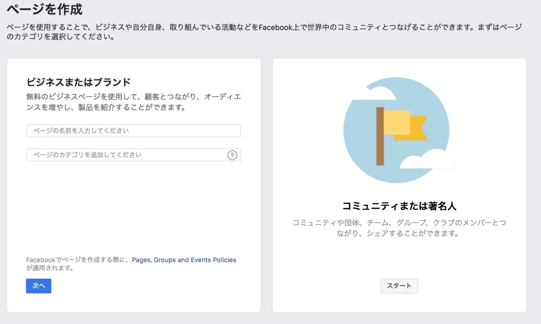 facebookページ作成方法3_PC