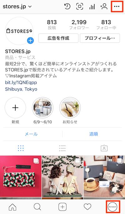 Instagramビジネスアカウント移行方法1