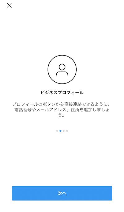 Instagramビジネスアカウント移行方法3