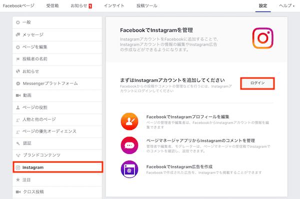 FacebookとInsatgramのリンク方法2