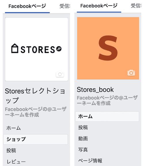 Facebookページのショップタブを出す方法1