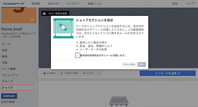 Facebookページのショップセクション設定方法1
