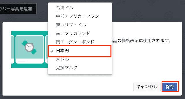 Facebookページのショップセクション設定方法3