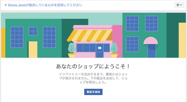 Facebookページのショップセクション設定方法4