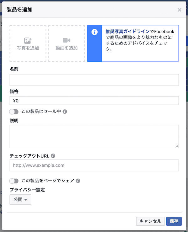 Facebookページから製品を登録する方法(PC)