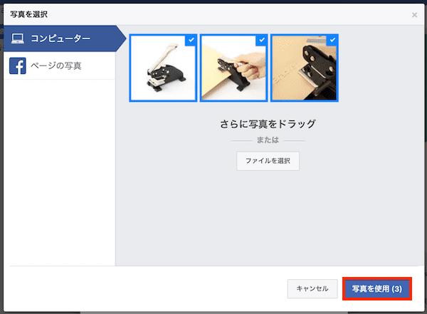 Facebookページから製品を登録する方法2
