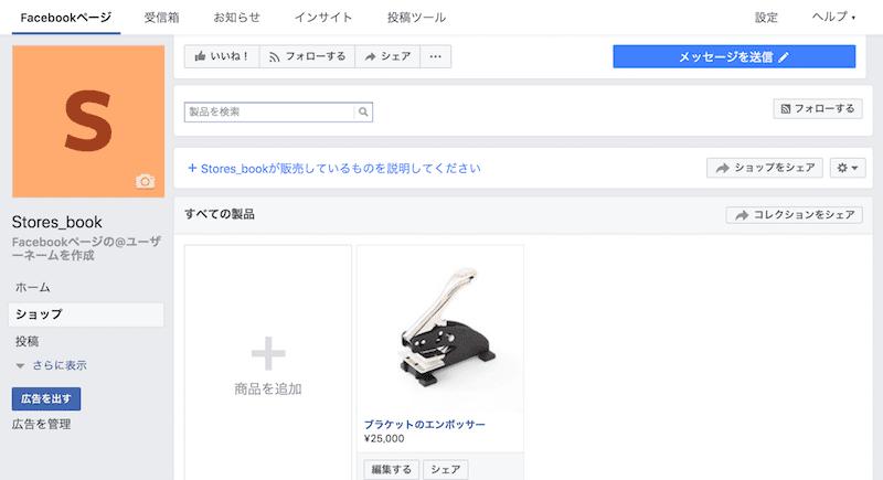 Facebookページから製品を登録する方法5