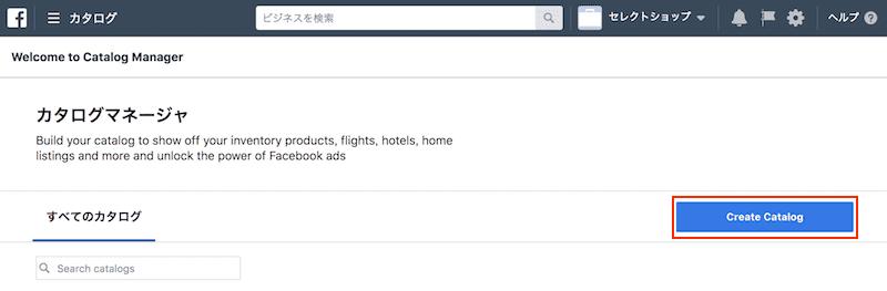 Facebokカタログに製品を追加する方法3