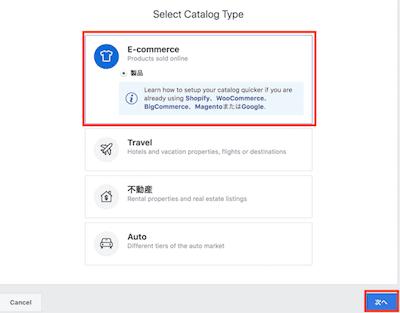 Facebokカタログに製品を追加する方法4