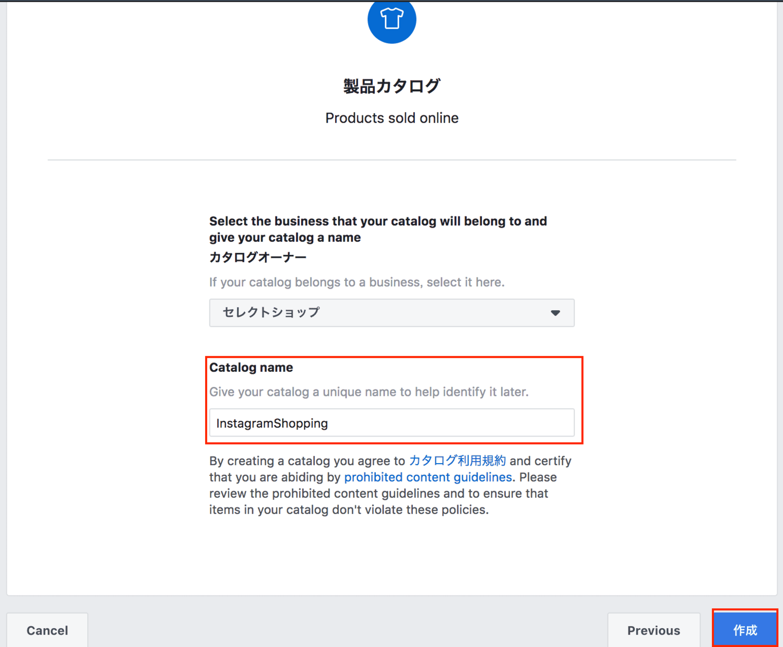 Facebokカタログに製品を追加する方法5