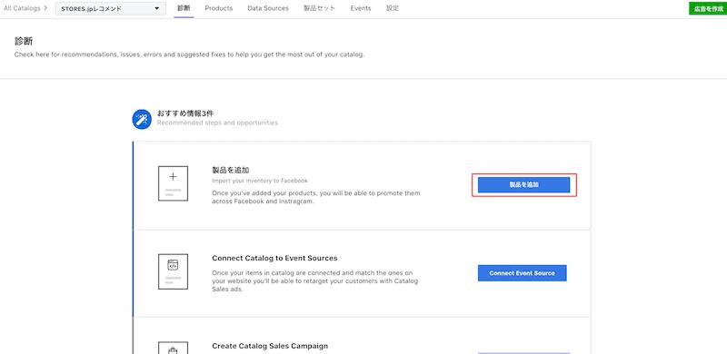 Facebokカタログに製品を追加する方法6